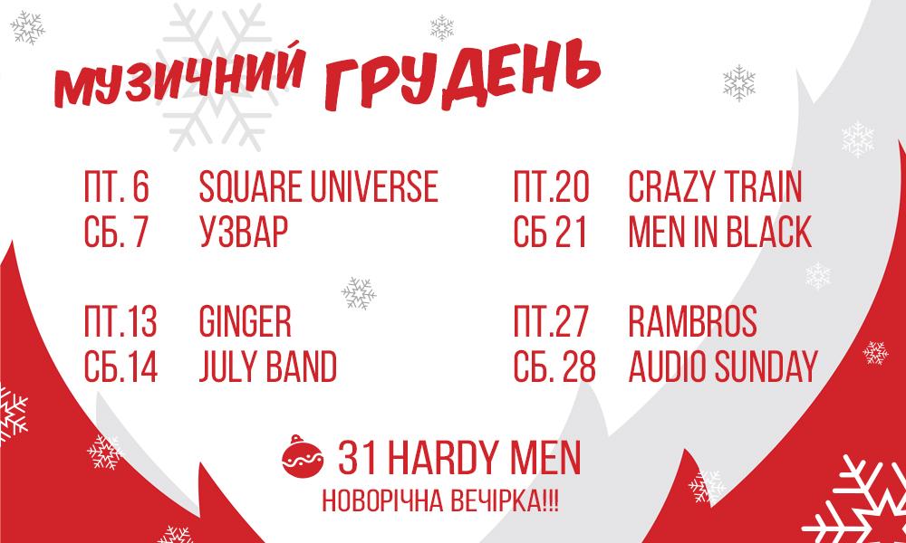 Анонс виступів живої музики у грудні