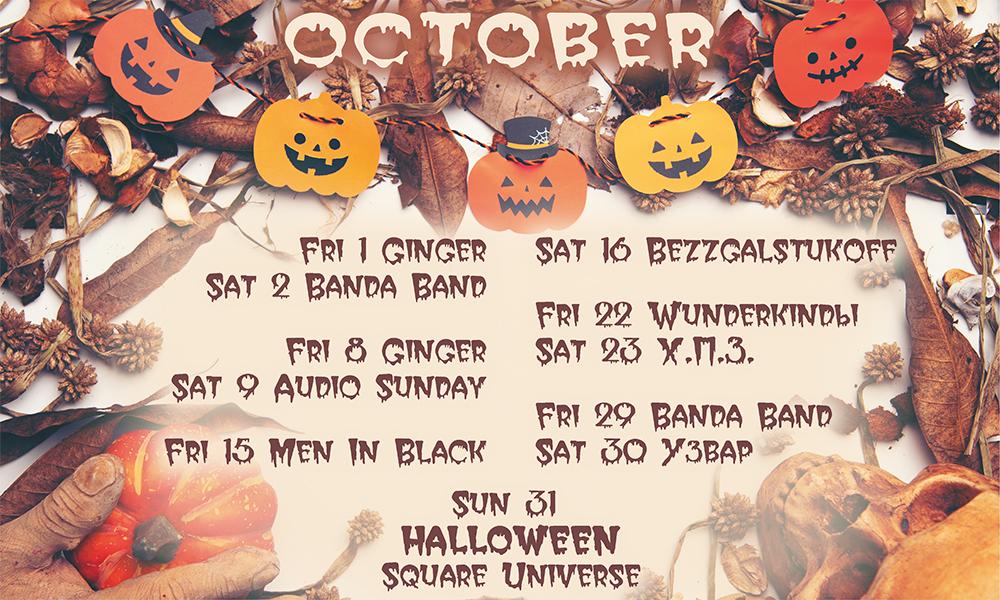 Музика жовтня